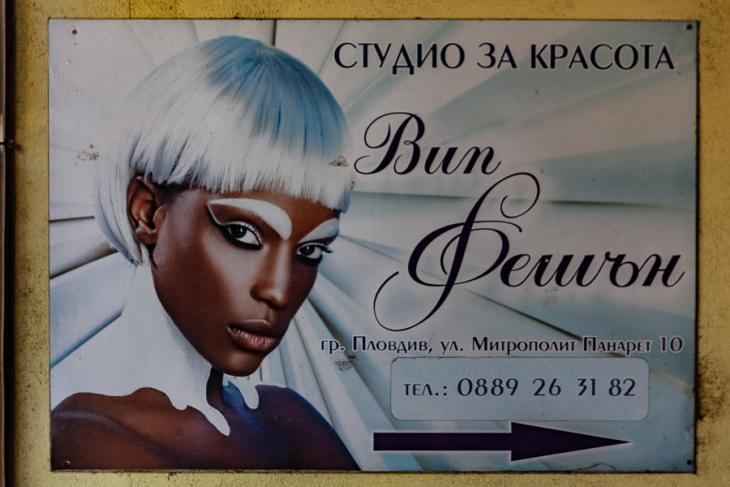 Bulgaria - Plovdiv 008