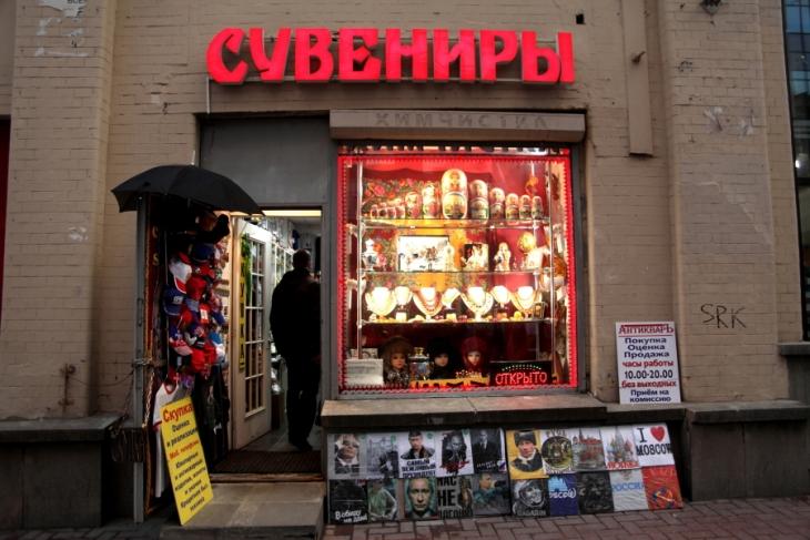 Russia - Moscow 026 - Arbat