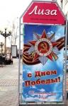 Russia - Ulan Ude 027 - Arbat