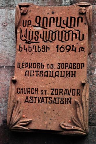 Armenia - Yerevan 030 - Zoravor S. Astvatsatsin Church
