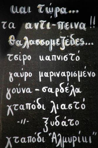 Greece - Amorgos 039 - Katapola