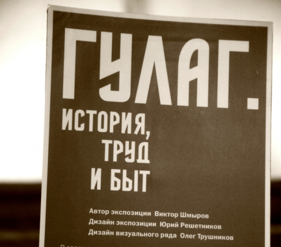 Russia - Gulag Perm-36 - 069