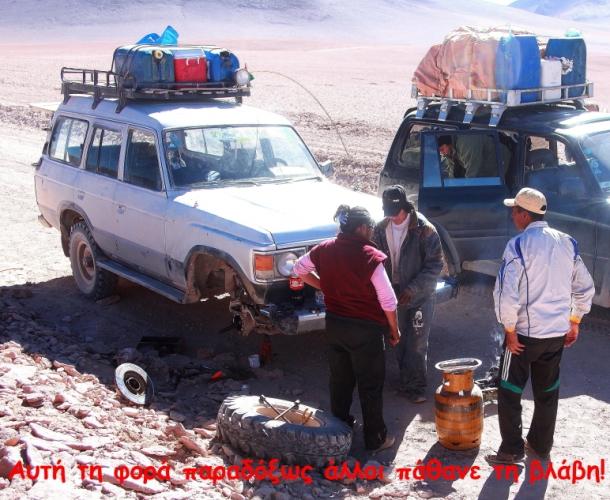 Bolivia - Itinerary Sur Lipez-Tupiza 073 / On the road to Sol de Manana