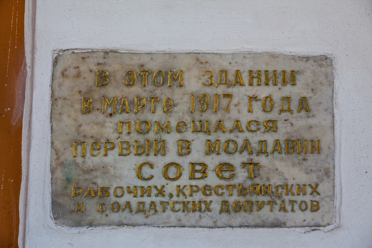 Transnistria - Tiraspol 079