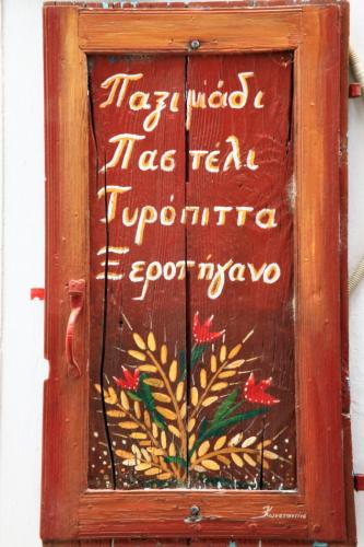 Greece - Amorgos 135 - Langada village