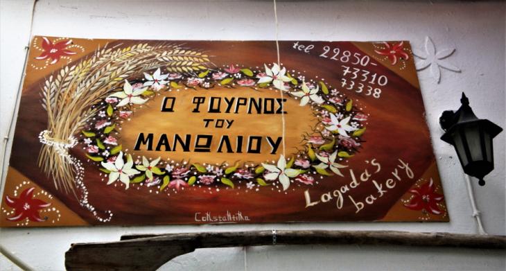 Greece - Amorgos 136 - Langada village