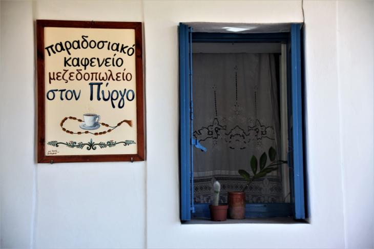Greece - Amorgos 145 - Arkesini - Pyrgos tavern