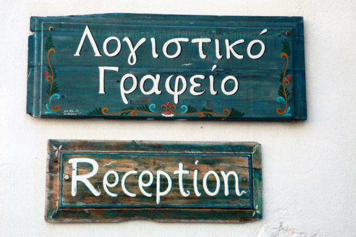 Greece - Amorgos - Hora 153