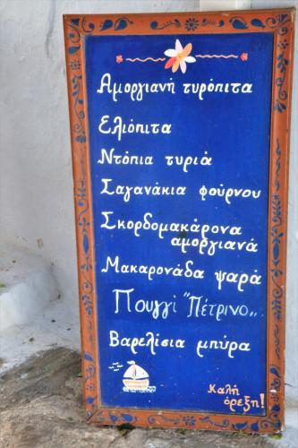 Greece - Amorgos - Hora 155