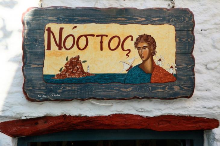 Greece - Amorgos - Hora 168