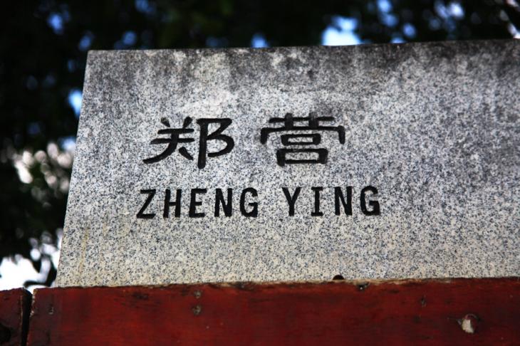 China - Yunnan 001 - Zhen Ying