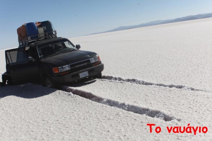 Bolivia 025 - Salar de Uyuni