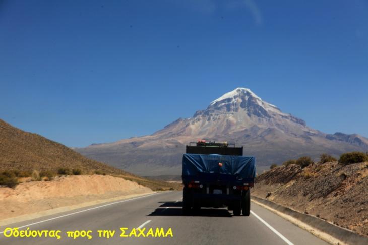 Bolivia - Itinerary La Paz-Sajama-Coipasa 036 / On the road to Sajama