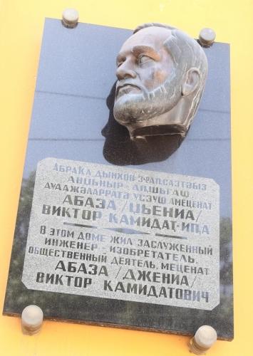 Abkhazia - Sukhumi 052